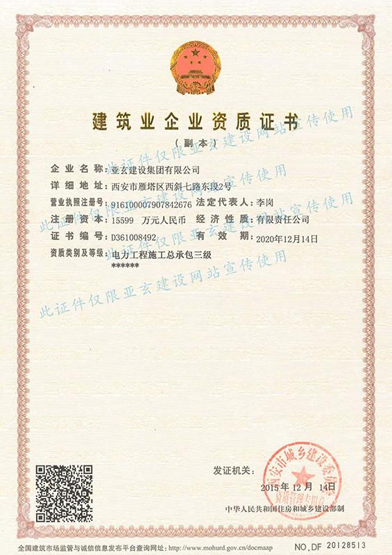 建筑企業三級資質證書