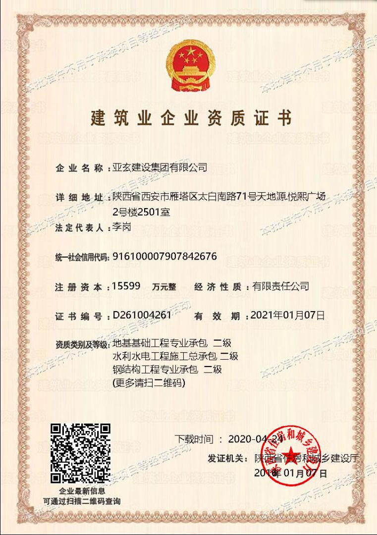建筑企業二級資質證書
